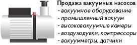 Купить вакуумный насос в Москве - промышленные вакуумные насосы